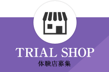 TRIAL SHOP 体験店募集